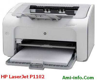 telecharger de pilote et de logiciel hp laserjet p1102 pour all windows. Black Bedroom Furniture Sets. Home Design Ideas